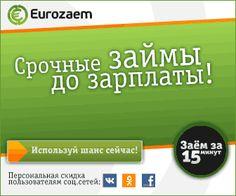 Еврозаем Cтрахование & Финансы: Потребительские кредиты https://ad.admitad.com/goto/c630371566ad642c2faf8b40bba9c2/