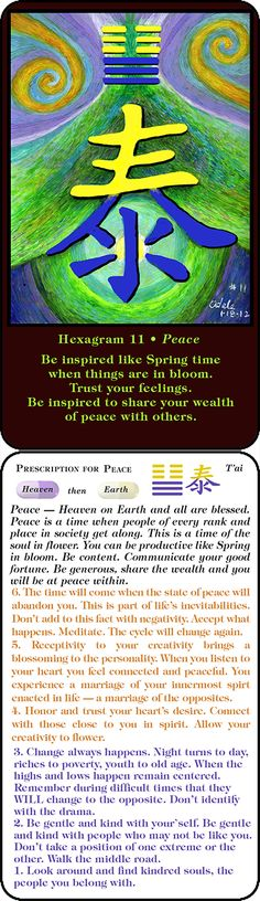 Hexagram 11 Peace  Be inspired like Spring time when things are in bloom. Trust your feelings and be inspired to share your wealth of peace with others. http://amzn.to/1CiFSxF