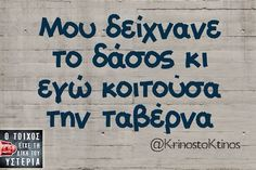 Funny Picture Quotes, Photo Quotes, Funny Photos, Bright Side Of Life, Funny Greek, Greek Quotes, Free Therapy, Sarcasm, I Laughed