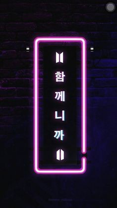 wallpapers kpop wallpaper for phone - wallpapers kpop Tumblr Wallpaper, Bts Wallpaper Lyrics, Army Wallpaper, Neon Wallpaper, Iphone Wallpaper, Bts Aesthetic Wallpaper For Phone, Aesthetic Wallpapers, Bts Backgrounds, Bts Quotes
