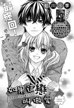 Manga Kore ga Koi to Iunaraba Capítulo 14 Página 2