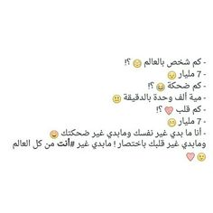 Love love love Arabic Words, Arabic Quotes, Photo Quotes, Love Quotes, Forget Him, Love Words, Language, Positivity, Messages