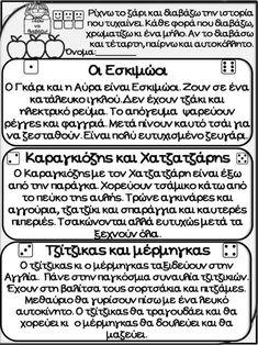 First Grade Activities, Speech Therapy Activities, Activities For Kids, Back 2 School, School Staff, Behavior Contract, Greek Language, Special Education, Grammar