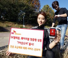 """SK Telecom unveiled a service custom-tailored for wearable devices called """"T Outdoor"""" on November 5. It allows the user to take advantage of voice and data services without a smartphone when going out. The T Outdoor service can be used with a rate plan for communications module-equipped wearable devices."""