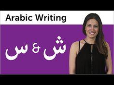 Learn Arabic - Arabic Alphabet Made Easy - Sin and Shin