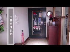 【收納】玄關快速收納法,客人來了不緊張 | 台灣好食材 x 楊老師怎麼辦