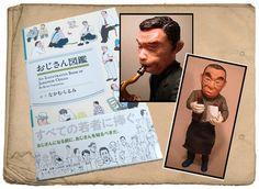 「おじさん図鑑」を読んで、おじさんの渋~~い魅力を感じ取ろう!