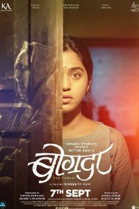 deool marathi movie ringtone free download