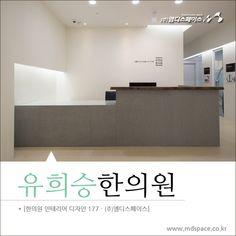  유희승한의원 예산 유희승 한의원 인테리어. *기획디자인_(주)엠디스페이스/김보경 과장 /02)3445-2837,... Wellness Clinic, Office Reception, Office Interiors, Front Desk, Interior Design, Projects, Home Decor, Aveda, Dental