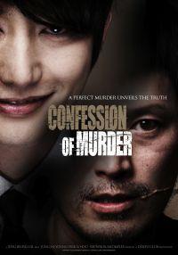 Korean movie Confession of Murder (2011)