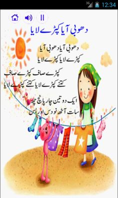 Poetry Channel: Urdu Poems For Kids 2017 Urdu Poems For Kids, Urdu Stories For Kids, Funny Poems For Kids, Worksheet For Nursery Class, Abc Sounds, Baby Poems, Love Romantic Poetry, Pomes, Alphabet Coloring Pages