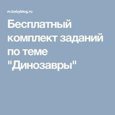 """Бесплатный комплект заданий по теме """"Динозавры"""""""