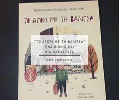 """Κάθε μέρα Γονείς: """"Το αγόρι με τη βαλίτσα"""" - Ένα βιβλίο (Εκδόσεις Πα... Kai, Cover, Books, Libros, Book, Book Illustrations, Libri"""