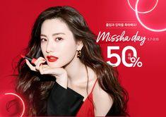 미샤 > 2월 미샤데이 Cosmetic Web, Korean Design, Beauty Clinic, Makeup Step By Step, Promotional Design, Advertising Photography, Web Banner, Ad Design, Print Ads