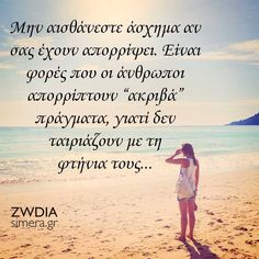 ΑΠΟΦΘΕΓΜΑΤΑ Wisdom Quotes, True Quotes, Words Quotes, Quotes To Live By, Motivational Quotes, Inspirational Quotes, Sayings, Unique Quotes, Smart Quotes
