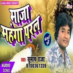 Khesariya ke gana bhojpuri mein