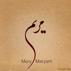 When praying for an un-born child - Maryam or Mary, mother of Jesus… Arabic Calligraphy Tattoo, Caligraphy, Arabic Names, Arabic Art, Tatto Name, Name Wallpaper, Urdu Words, Name Art, Oeuvre D'art