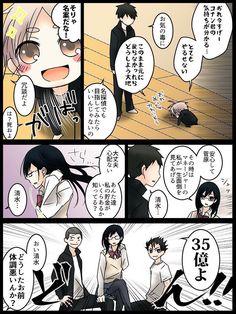 埋め込み Haikyuu Funny, Haikyuu Ships, Haikyuu Fanart, Haikyuu Anime, Sugawara Koushi, Daisuga, Kagehina, Karasuno, Fan Art
