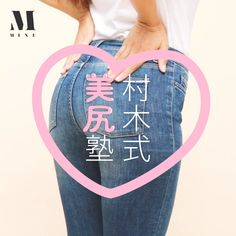 Popular of Muraki self-massage series. Nice ass school knitting at home can be a simple exercise in view of the upward hips into how to introduce! All Body Workout, Gym Workout Videos, Fitness Workout For Women, Easy Workouts, Fitness Diet, Yoga Fitness, Health Fitness, Face Yoga, Self Massage