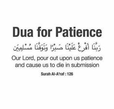 #𝚂𝚊𝚁𝚊🖤 Islamic Dua, Islamic Quotes, Diy Beauty Care, Alhamdulillah For Everything, Islamic Images, Biblical Quotes, Knowing God, Submissive, Patience