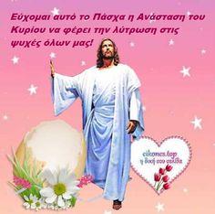 Ευχές Πάσχα... Λόγια και Εικόνες Τοπ.! - eikones top Christianity, Easter, Memes, Easter Activities, Meme