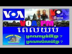 Khmer News | CNRP | Sam Rainsy |2016/12/09| #8 |  Cambodia News | Khmer ...