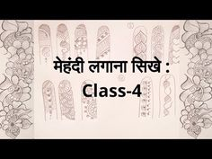 In this video, We are going to learn about some basic pattern of mehndi design. Initially, we use the pencil to make these pattern. This is the tutorial . Basic Mehndi Designs, Rose Mehndi Designs, Indian Henna Designs, Mehndi Designs For Beginners, Mehndi Designs For Hands, Arabic Mehndi, Henna Mehndi, Henna Art, Tutorial Class