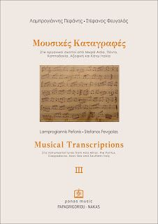 Edition (book): Musical Transcriptions III - 216 instrumental tunes from Asia Minor, the Pontus, Cappadocia, Azov Sea and Southern Italy Sheet Music Book, Southern Italy, New Edition, Cappadocia, Transcription, Musicals, Instruments, Asia, Books