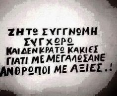 Εσένα?????? Smart Quotes, Clever Quotes, Wise Quotes, Inspirational Quotes, Greek Quotes About Life, Street Quotes, Greek Words, Meaning Of Life, Good To Know