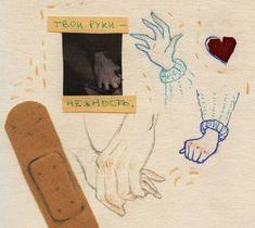 Нежность, которая доводит до блаженства Nct, Russian Quotes, Quote Aesthetic, Beautiful Love, Background S, In My Feelings, Wallpaper S, Traditional Art, Retro