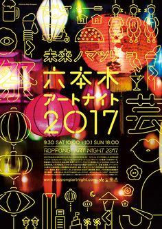 六本木アートナイト2017開催決定!「六本木アートナイト」は、生活の中でアートを楽しむという新しいライフスタイルの提案と、大都市東京における街づくりの先駆的なモデル創出を目的に2009年より開催しているアートの饗宴です。