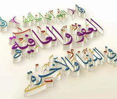 Islamic Phrases, Islamic Messages, Quran Arabic, Islam Quran, Online Quran, Islamic Quotes Wallpaper, Quran Quotes Love, Beautiful Islamic Quotes, Arabic Calligraphy Art