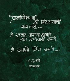 Marathi Quotes, Hindi Quotes, Me Quotes, Funny Quotes, Learn To Fight Alone, Independence War, Marathi Status, Hindi Words, Inspirational Message