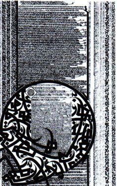 خطوط نجا المهداوي || Calligraphy by nja almahdawy