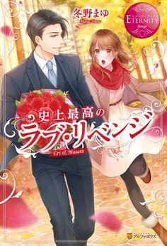 Smut Manga, Manga Comics, Manga Anime, Manga Love, Manga To Read, Anime Couples, Cute Couples, Anime Witch, Manga Couple