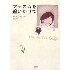 アラスカを追いかけて  本好きの美少女アラスカが、ぼくたちの高校生活を変えてしまった。遠く離れた彼女の姿を追いかけて、僕たちは「苦しみのラビリンス」から抜け出ようと奮闘する…。全米の十代に熱い支持を受けている、涙あふれる「再生」の物語。マイケル・L・プリンツ賞受賞