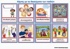 Ζήση Ανθή : Εποπτικό υλικό για την παγκόσμια ημέρα των δικαιωμάτων των παιδιών . Μαθαίνω τα δικαιώματα μου στο νηπιαγωγείο ... Shape Crafts, Crafts For Kids, Daddy, Shapes, Activities, Comics, School, Children, Food Network