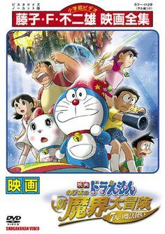 โดราเอมอน เดอะมูฟวี่ ตอน โนบิตะ ตะลุยแดนปีศาจ 7 ผู้วิเศษ (Nobita's New Great Adventure into the Underworld) - 2007 - Doraemon The Movie โดราเอม่อน เดอะมูฟวี่ - ดูการ์ตูนออนไลน์ฟรี ดูอนิเมะออนไลน์ ดูการ์ตูน ดูหนังออนไลน์ - Powered by Discuz!