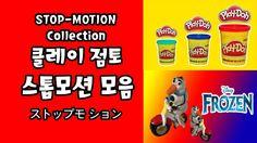ストップモーション 플레이도우 스톱모션 Play Doh Character Clay Stop Motion Animation