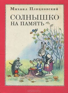 Советская Россия, 1975 Illustrations And Posters, Childhood Memories, School, Books, Paths, Russia, Illustrators, Art, Kids