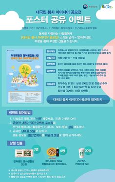 [이벤트] ˙대국민 봉사 아이디어 공모전˙ 포스터 공유 이벤트  (출처 : 나눔로또   http://blog.naver.com/nanumlotto/220834178180 … 블로그) http://naver.me/GCRJ3riE
