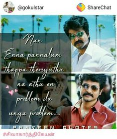 Nice Quotes, Best Quotes, Sivakarthikeyan Wallpapers, Motivational Quotes, Inspirational Quotes, Time Passing, Actors Images, Learn English Words, English Quotes