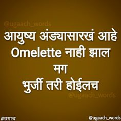 Attitude Quotes For Girls, Girl Quotes, True Quotes, Qoutes, Crazy Facts, Weird Facts, Marathi Quotes, Sweet Words, Beast