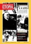 <div>ΣΗΜΕΙΩΜΑ ΤΗΣ ΣΥΝΤΑΞΗΣ</div><div> </div><div>Νομικός και πολιτικός, o Ιωάννης Ράλλης (1878-1946) έμεινε γνωστός, κυρίως, ως ο τρίτος κατά σειράν και τελευταίος κατοχικός πρωθυπουργός της Ελλάδας, μετά τους Γεώργιο Τσολάκογλου και Κωνσταντίνο... History Magazine, Baseball Cards