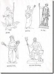 Roman Mythology, Greek Mythology, Greek Gods, Gods And Goddesses, Ancient Greece, Sketches, Activities, Education, Image