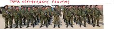 Εχθρούς Αμύνου: Τα Τάγματα Εθνοφυλακής Ν. Ροδόπης σε επαγρύπνηση! (video)