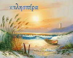 Εικόνες για καλησπέρα - eikones top Εικόνες για καλησπέρα Greek Language, Movies, Movie Posters, Art, Art Background, Films, Greek, Film Poster, Kunst