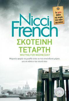 Βιβλίο, Σκοτεινή Τετάρτη - Waiting for Wednesday, Nicci French - Dioptra.gr