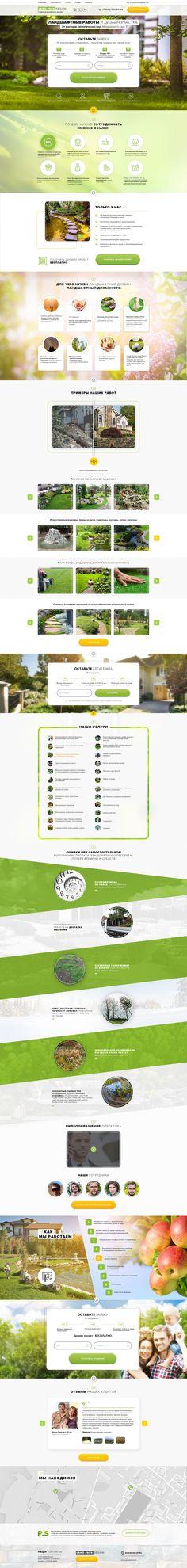 Land Park Design - студия ландшафтного дизайна.