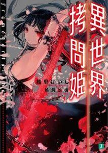 'Isekai Goumon-hime' Light Novel Promo Arrives | The Fandom Post